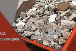 Извозване на строителни отпадъци чрез контейнери